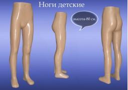 Ноги дитячі