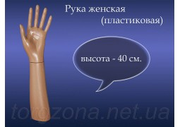 Рука пластикова