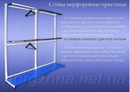Стійка перфорована одностороння на 2 секції (комплект №2)