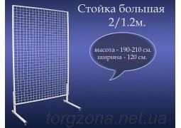 Сітка в рамі 2/1,2м. профіль 20мм.