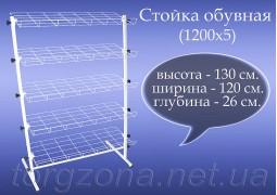 Стійка взуттєва 1200х5 (профіль 20мм.)