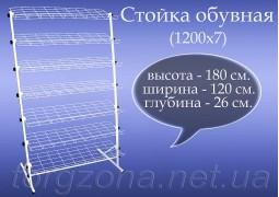 Стойка обувная  1200х7  (профиль 20мм.)