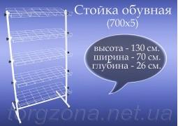 Стійка взуттєва 700х5 (профіль 17мм.)