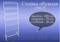 Стійка взуттєва 700х7 (профіль 17мм.)