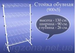 Стійка взуттєва 900х5 (профіль 17мм.)