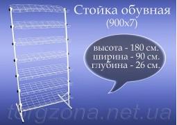 Стійка взуттєва 900х7 (профіль 17мм.)