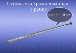 Перемичка хромована в рейку L100