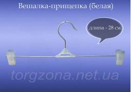 Вішалка-прищіпка (біла) 28 см.