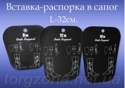 Вставка-распорка в ботинок №12 (высота 32 см.)