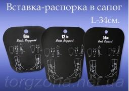 Вставка-распорка в ботинок №14 (высота 34 см.)