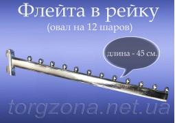 Флейта в рейку (12 кульок)