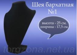 Шия для ланцюжка, кол'є, намиста №1