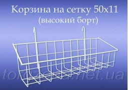 Корзина L 500 вузька, в/б