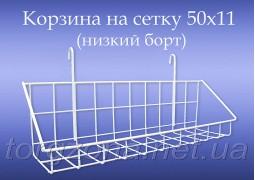 Корзина L 500 вузька, н/б