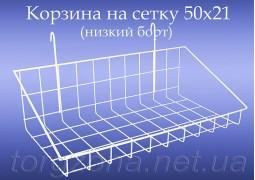 Корзина L 500 середня, н/б