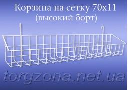 Корзина L 700 вузька, в/б