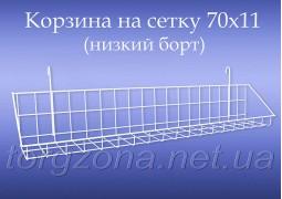 Корзина L 700 вузька, н/б