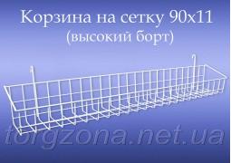 Корзина L 940 вузька, в/б