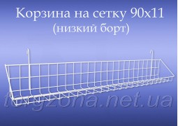 Корзина L 940 вузька, н/б
