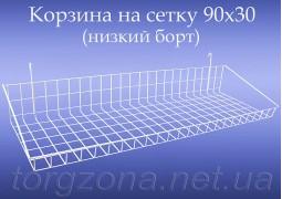 Корзина L 940 широка, н/б