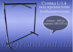 Стойка для одежды L1.4 под кронштейн, двохстороняя