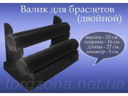 Валик для браслетів (подвійний)