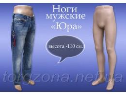 Ноги мужские