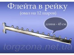 Флейта в рейку (12 шариков)