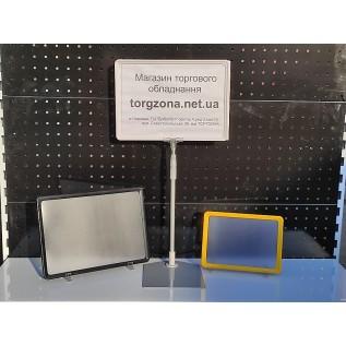 Информер-держатель под А4, А5 напольный, регулируемый 30-60см