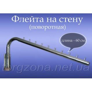 Флейта поворотна 60см