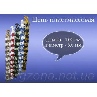 Цепочка пластиковая (цветная)