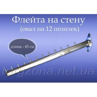 Флейта на стіну 45см (шпилька)