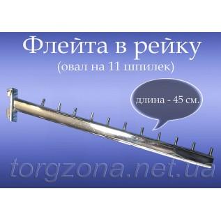 Флейта в рейку (11 шпильок)