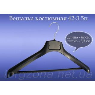 Вішалка костюмна 42-3.5п