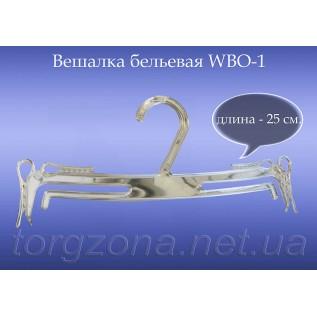 Вішалка WBO-1